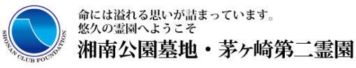【湘南公園墓地・茅ヶ崎第二霊園】公式ホームページ